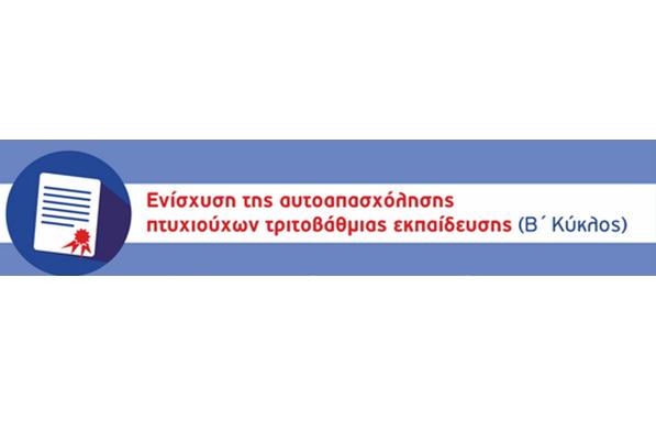 «Ενίσχυση Αυτοαπασχόλησης Πτυχιούχων»: Παράταση υποβολής δικαιολογητικών για τους δικαιούχους του Συμπληρωματικού Πίνακα
