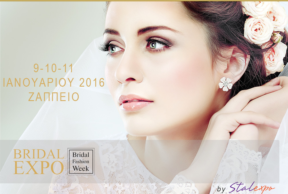 a698d7293b2 Bridal Fashion Week Athens : 9-10-11 Ιανουαρίου στο Ζάππειο μέγαρο - EEA