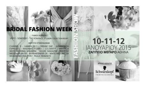 Bridal Expo–Bridal Fashion Week 2015–Ζάππειο μέγαρο(10 de572f84494