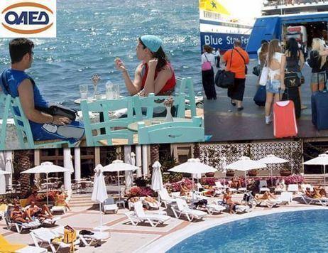 ΟΑΕΔ:Αίτηση για δωρεάν διακοπές