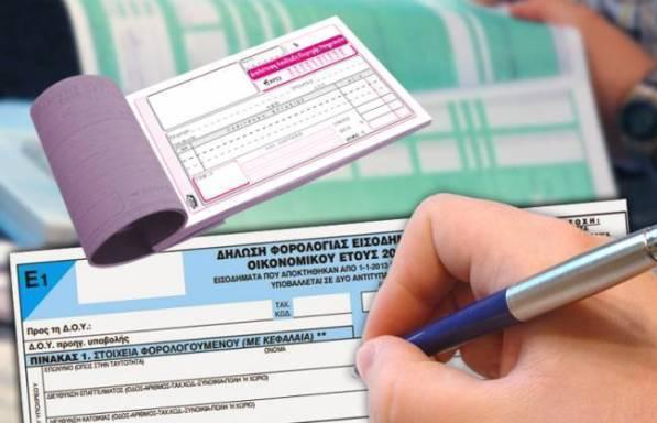 Μειώνεται ο χρόνος παραγραφής των υποθέσεων φοροδιαφυγής