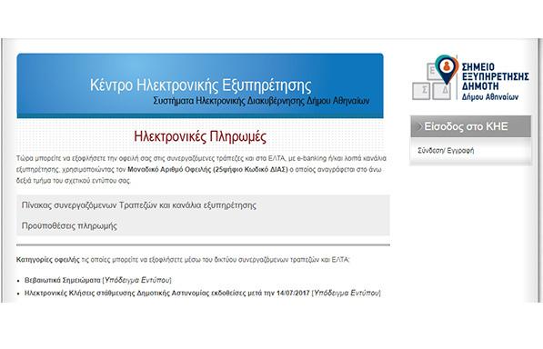 Ηλεκτρονικές πληρωμές στον Δήμο Αθηναίων