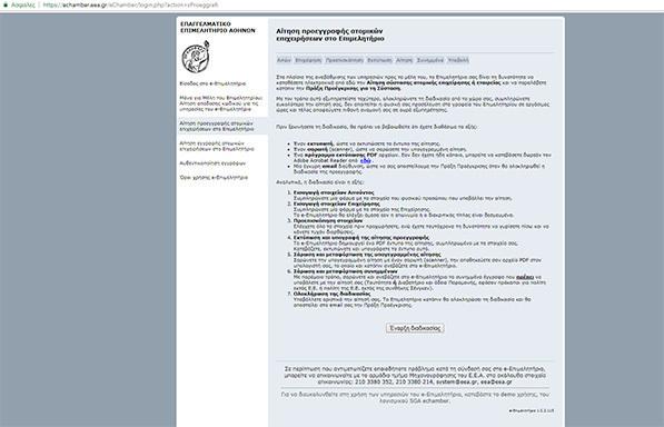 ΕΕΑ: Βήμα-βήμα οι ηλεκτρονικές αιτήσεις εγγραφής ατομικών επιχειρήσεων
