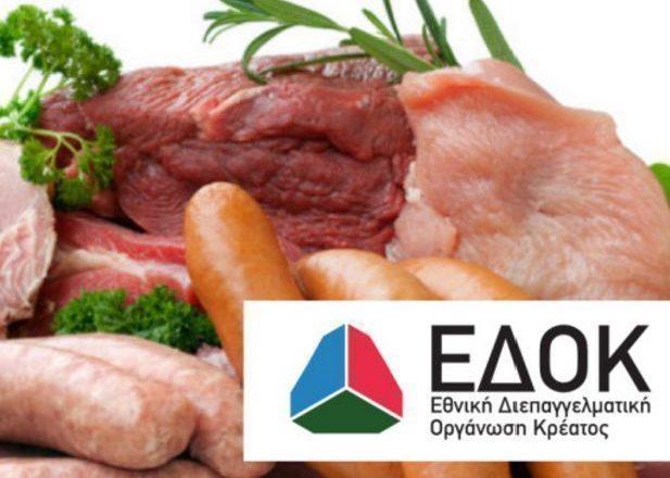 Εθνική Διεπαγγελματική Οργάνωση Κρέατος:Αναλυση της μελέτης