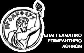 Επαγγελματικό Επιμελητήριο Αθηνών