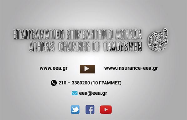ΕΕΑ: Στηρίζουμε την επιχειρηματικότητα, στηρίζουμε τα μέλη μας-ΒΙΝΤΕΟ