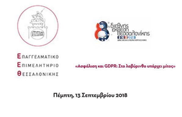 Εκδήλωση ΕΕΘ για GDPR