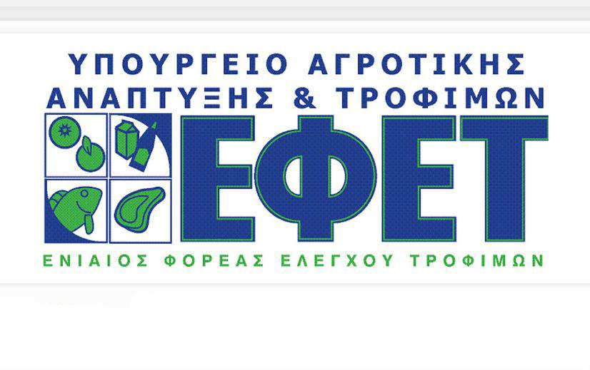 ΕΦΕΤ: Συμβουλές για την αγορά τροφίμων την περίοδο των εορτών
