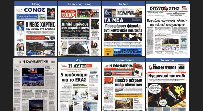 Τα πρωτοσέλιδα των εφημερίδων για τις 28-07-2016