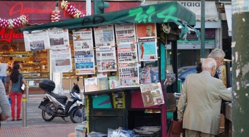 Οι εισφορές για εκδότες, εφημεριδοπώλες, εικονολήπτες, φωτορεπόρτερ