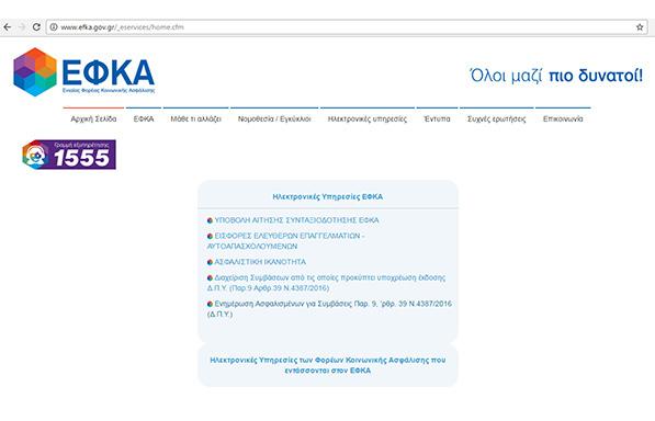 ΕΦΚΑ: Σε λειτουργία η ηλεκτρονική πλατφόρμα για τα μπλοκάκια-Οδηγίες