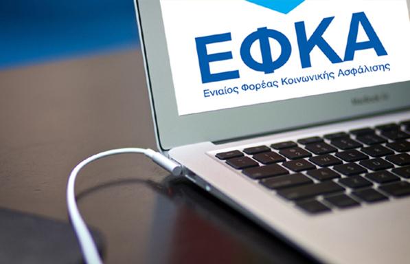 Ηλεκτρονικές αιτήσεις συνταξιούχων στον ΕΦΚΑ για τα αναδρομικά