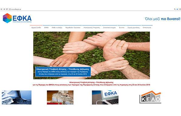 Και ηλεκτρονικά οι αιτήσεις πληγέντων μέσω της ιστοσελίδας του ΕΦΚΑ