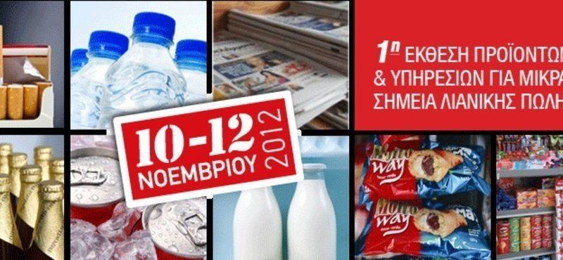 Έκθεση mini-market και περίπτερο 10-12 Νοεμβρίου
