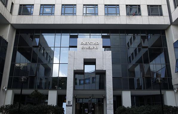 Ελεγκτικό Συνέδριο: Προβλήματα συνταγματικότητας στο νέο Ασφαλιστικό