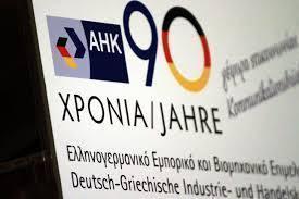 Ελληνογερμανικό Επιμ:Προοπτικές εξωστρέφειας για 2.500 επιχειρήσεις