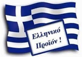 Κανονισμός Απονομής Ελληνικού Σήματος – Βασικά Σημεία
