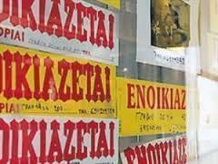 Εμπορικές Μισθώσεις: Πλήρη απελευθέρωση ζήτησε η τρόικα