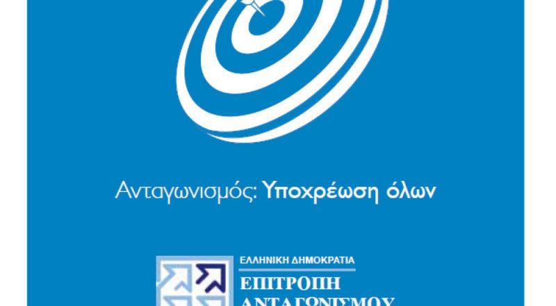 Επιτροπή Ανταγωνισμού: Ξεκινάει η συστηματική χαρτογράφηση των ελληνικών αγορών