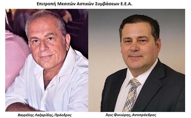 E.E.A.: Επιτροπή Μεσιτών Αστικών Συμβάσεων