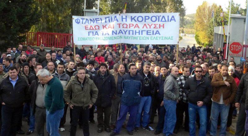 Πορεία στο Σύνταγμα από εργαζόμενους στα ναυπηγεία Ελευσίνας