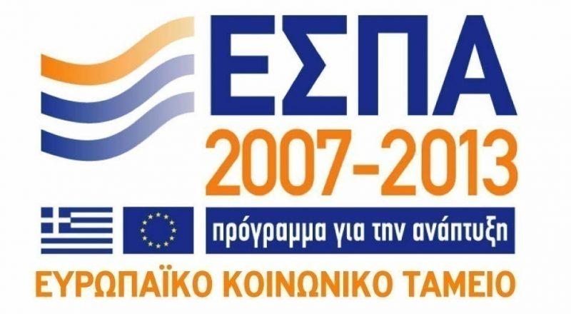Η παρουσίαση του ΕΣΠΑ από το ΕΕΑ – video-