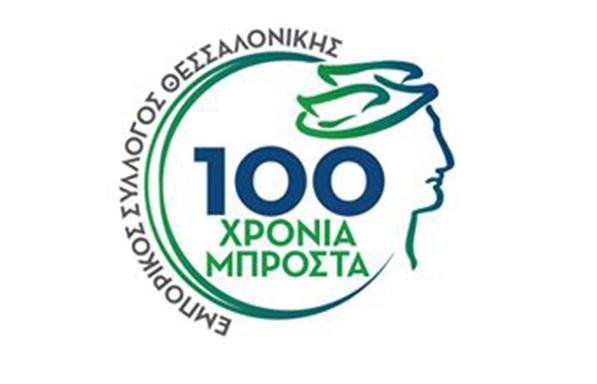 Νέα παράταση για τις εισφορές ζητεί ο Εμπορικός Σύλλογος Θεσσαλονίκης