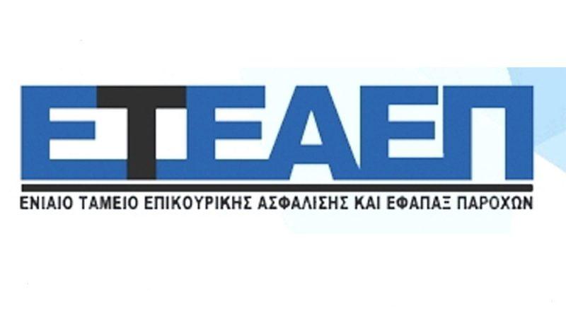 Εγκύκλιοι για την ελάχιστη εισφορά στο ΕΤΕΑΕΠ για επικουρική ασφάλιση και εφάπαξ