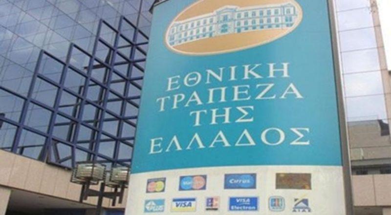 Ετοιμάζει αύξηση μετοχικού κεφαλαίου η Εθνική Τράπεζα