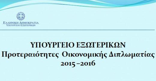 Προτεραιότητες της Οικονομικής διπλωματίας. Δράσεις  2015 και 2016