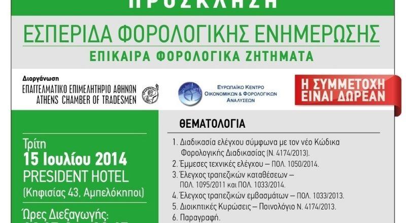 ΕΕΑ-ΕΚΟΦΑΝ: Φορολογική Εσπερίδα στις 15 Ιουλίου
