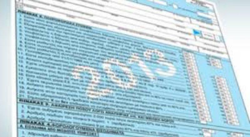 Παράταση για την υποβολή φορολογικών δηλώσεων