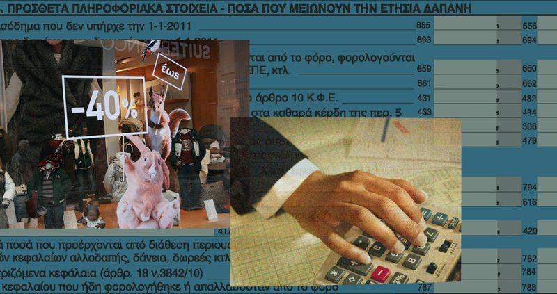 Φορολογική – οικονομική ανασκόπηση