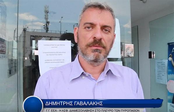 Δήλωση του Γ.Γ. του ΕΕΑ Δ. Γαβαλάκη για τη στήριξη των πληγέντων