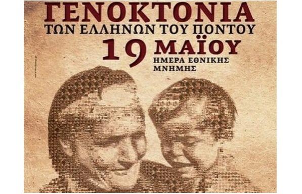 19 Μαΐου μέρα μνήμης για  τη Γενοκτονία των Ελλήνων του Πόντου