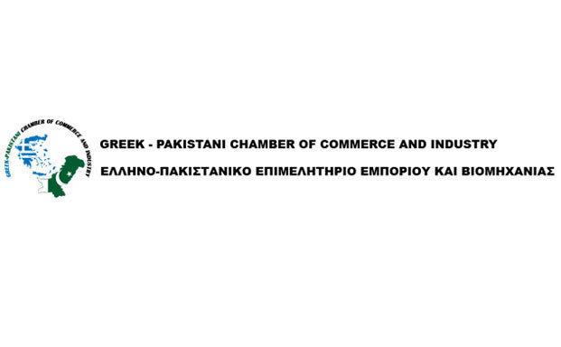 Λειτουργία Ελληνο-πακιστανικού Επιμελητηρίου