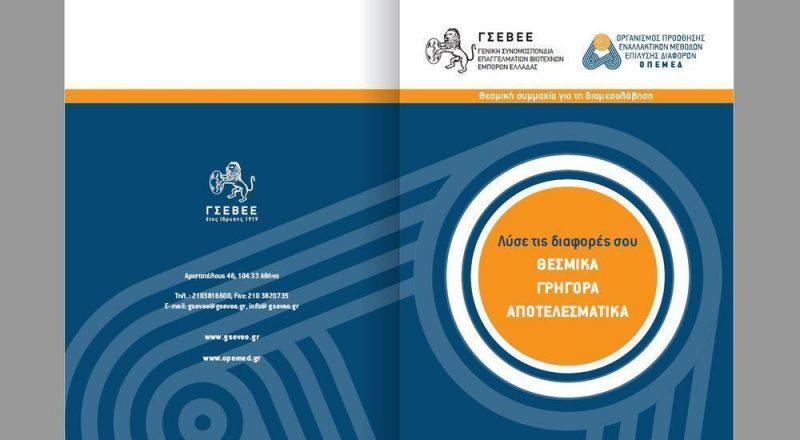 ΓΣΕΒΕΕ: Υπηρεσίες Διαμεσολάβησης