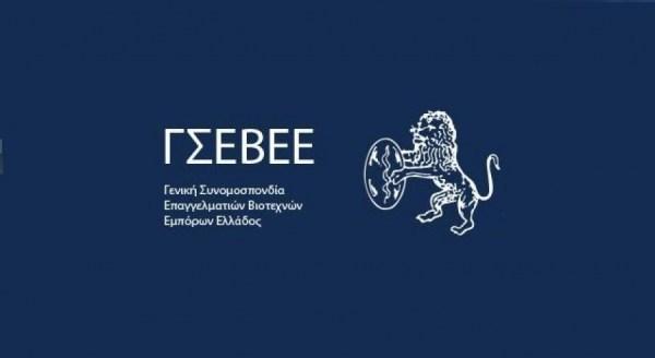 Η ΓΣΕΒΕΕ για την αναμόρφωση της νομοθεσίας σχετικά με τα πνευματικά δικαιώματα