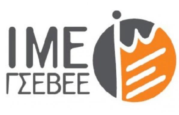 ΓΣΕΒΕΕ:Ετήσια εκδήλωση παρουσίασης των πορισμάτων Trade Law Clinic
