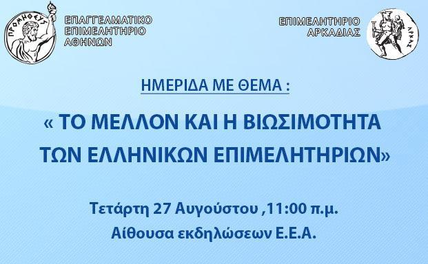 Ημερίδα:Το μέλλον και η βιωσιμότητα των Ελληνικών Επιμελητηρίων