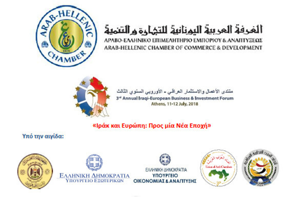 3ο Ετήσιο Ιρακινo-Ευρωπαϊκό Φόρουμ Επιχειρηματικότητας και Επενδύσεων