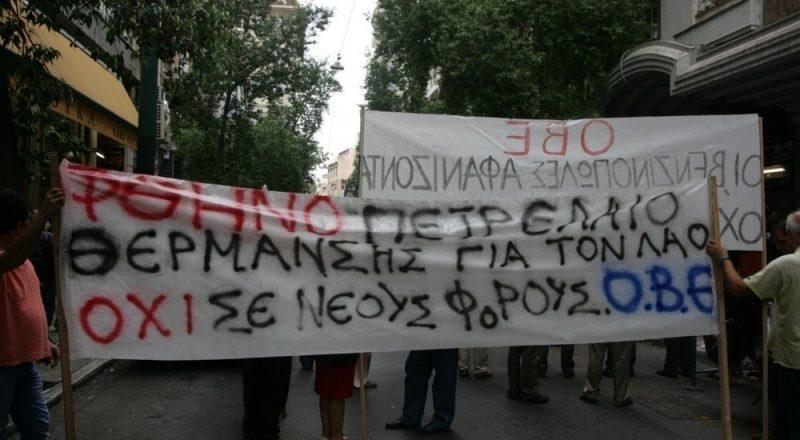 ΟΒΕ: Δικαίωση των βενζινοπωλών για το πετρέλαιο θέρμανσης