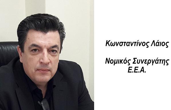 Ευρωπαϊκή Διαταγή Δέσμευσης Λογαριασμού