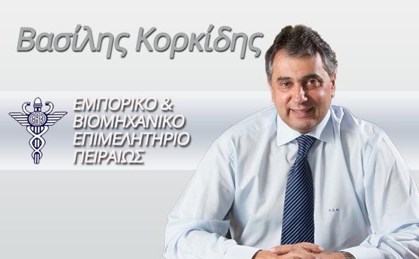 Βασίλης Κορκίδης: Αναγκαίο ένα νέο Σχέδιο Ανάπτυξης