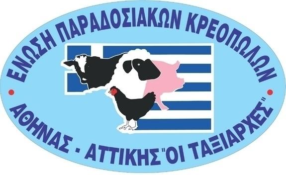 Εκλογές της Ένωσης Κρεοπωλών Αθηνών στις 15 Ιουνίου