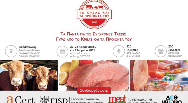 Συνέδριο: Το Κρέας και τα Προϊόντα του