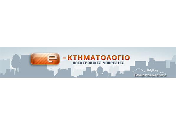 Κτηματολόγιο: Έναρξη Προανάρτησης στον Δήμο της Αθήνας. Ελέγχουμε, Επιβεβαιώνουμε, Διορθώνουμε