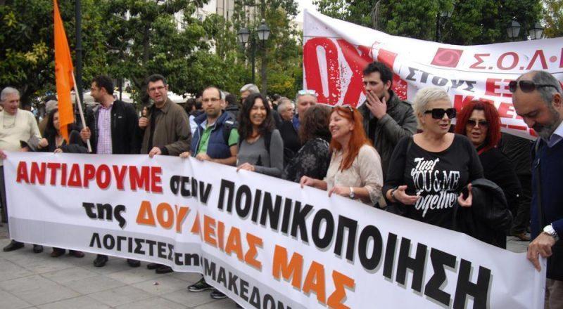 Πανελλαδική διαμαρτυρία λογιστών στο Σύνταγμα