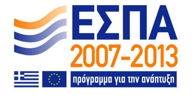 ΕΕΑ: Επείγει η παράταση για το πρόγραμμα του ΕΣΠΑ