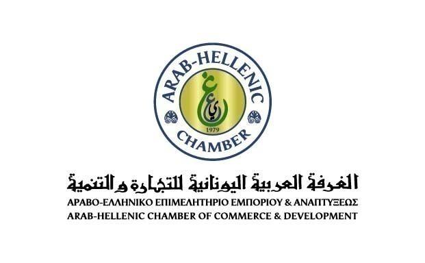 «9ο Αραβο-Ελληνικό Οικονομικό Φόρουμ», 8 & 9 Δεκεμβρίου